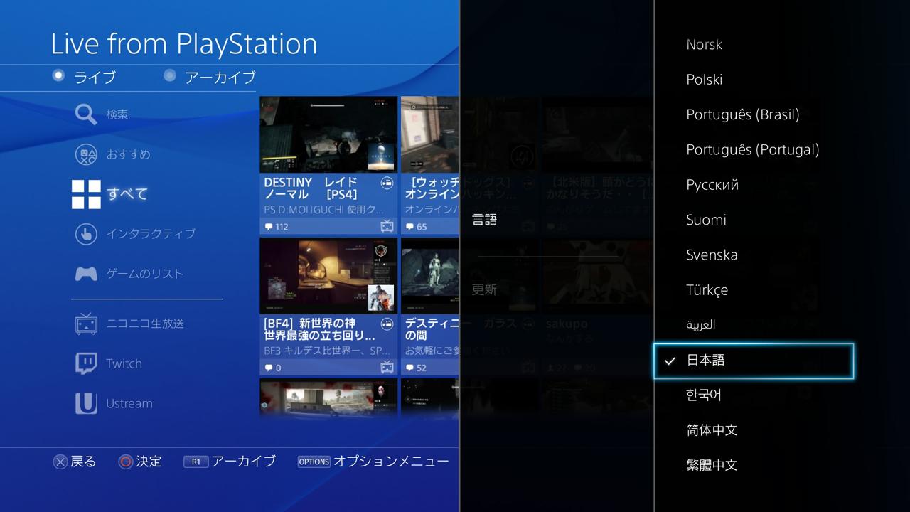 Detaily o updatu 2.0 pro PlayStation 4 101465