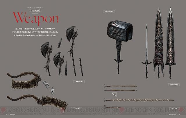 Podívejte se na některé zbraně z Bloodborne 104508