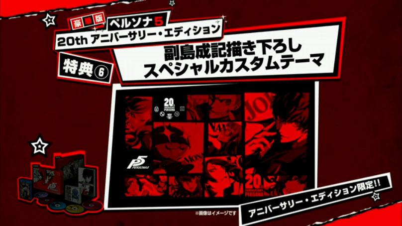 Persona 5 vychází v Japonsku 15. září! 123481