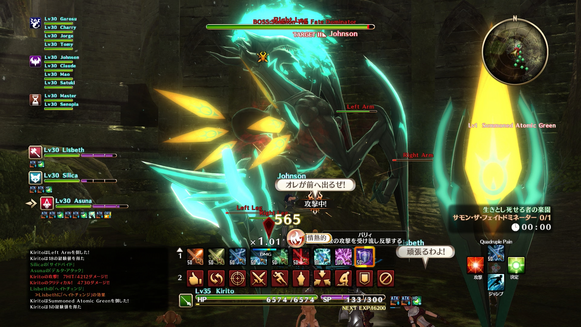 Komunikaci ve Sword Art Online: Hollow Realization budou ovlivňovat pocity 128300