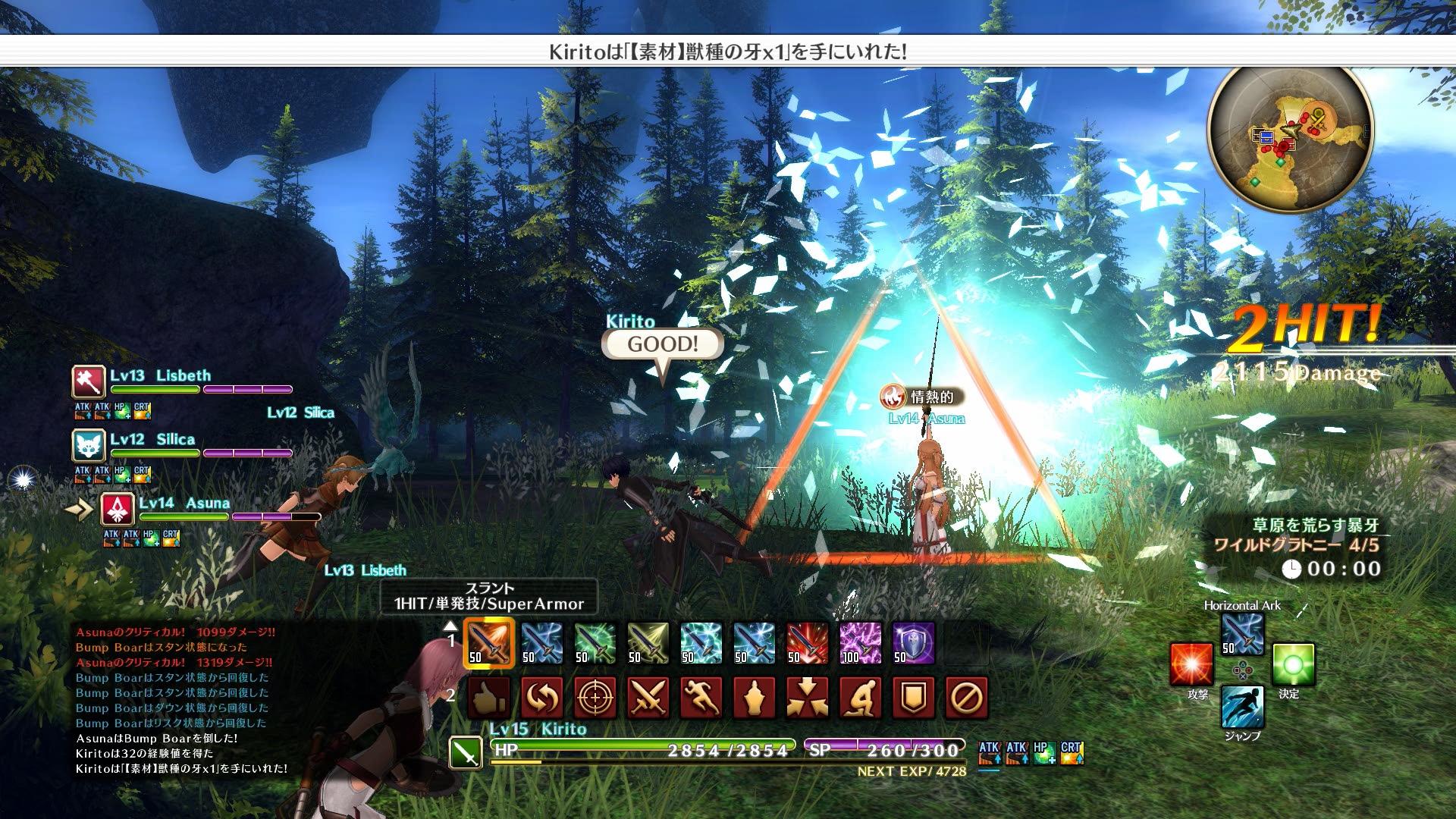 Komunikaci ve Sword Art Online: Hollow Realization budou ovlivňovat pocity 128320