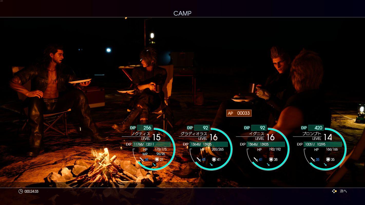 Výbava a bydlení ve Final Fantasy XV 128395