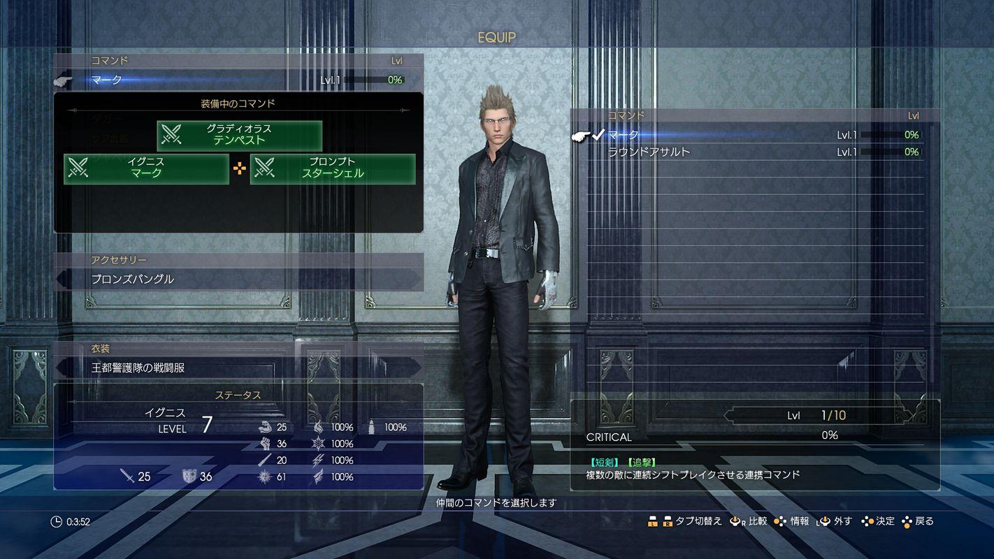 Výbava a bydlení ve Final Fantasy XV 128401