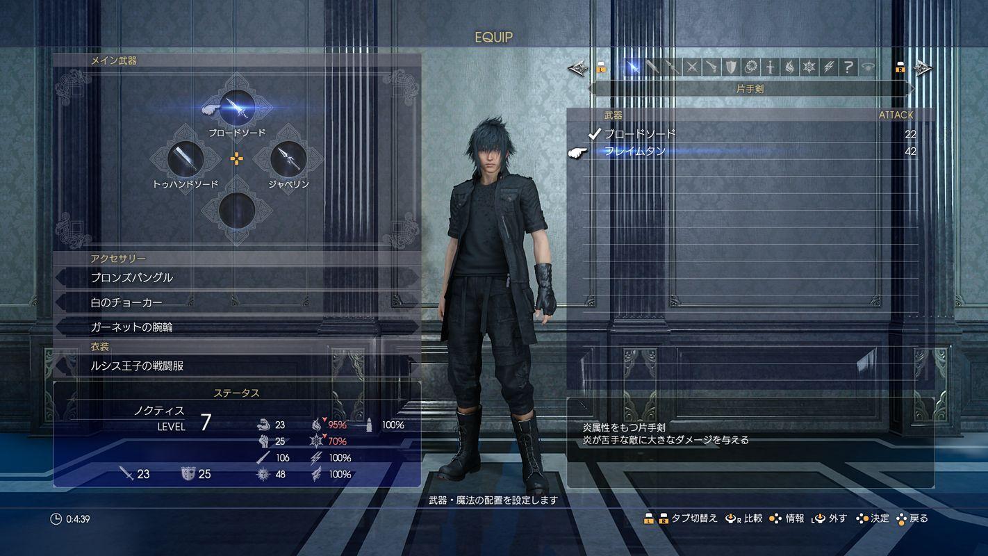 Výbava a bydlení ve Final Fantasy XV 128404