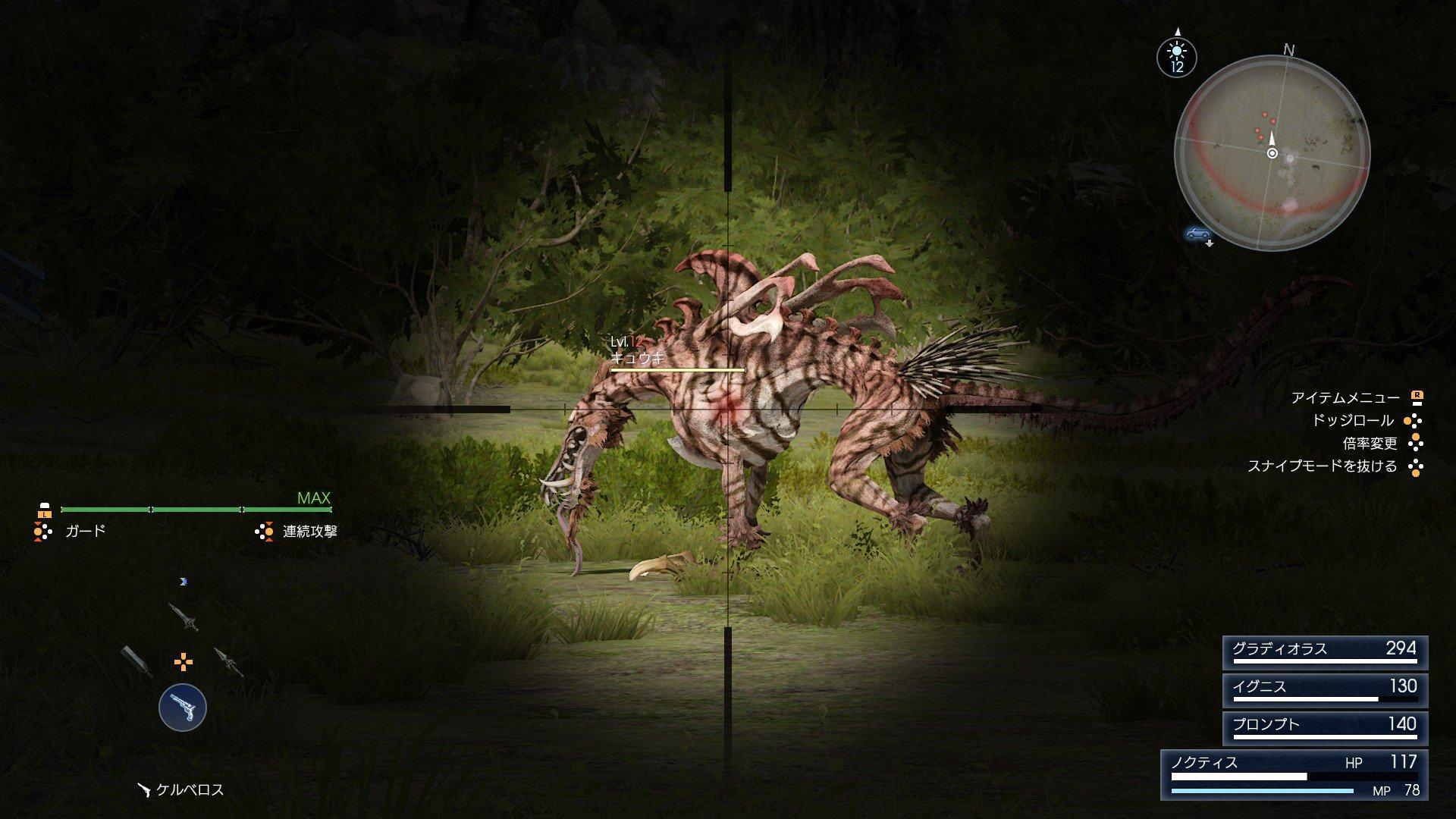 Střelné zbraně a stroje na zabíjení ve Final Fantasy XV 130464
