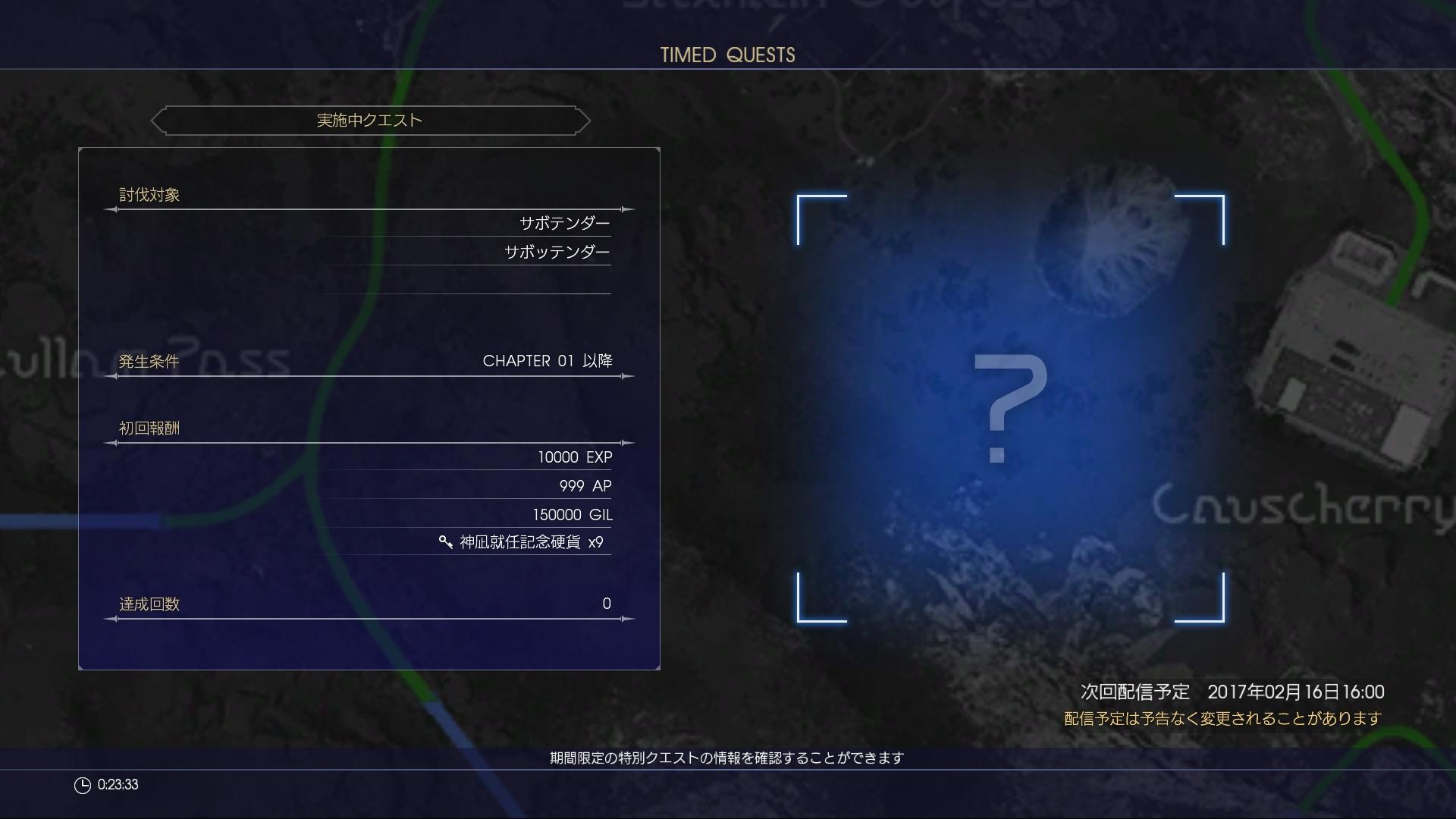 Patch 1.05 pro Final Fantasy XV je venku 138688