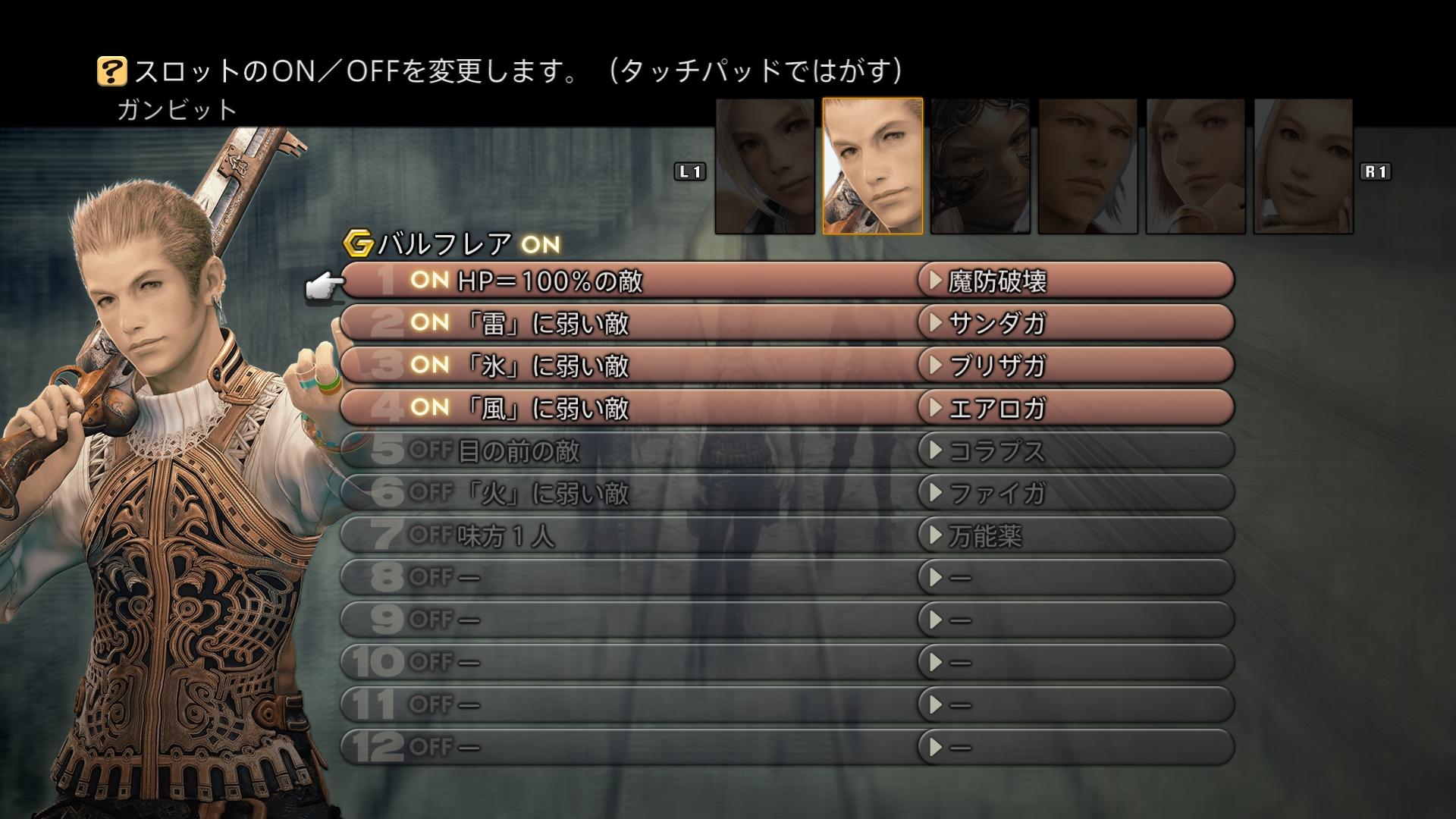 Aktuální vzhled Final Fantasy XII na screenshotech 144649