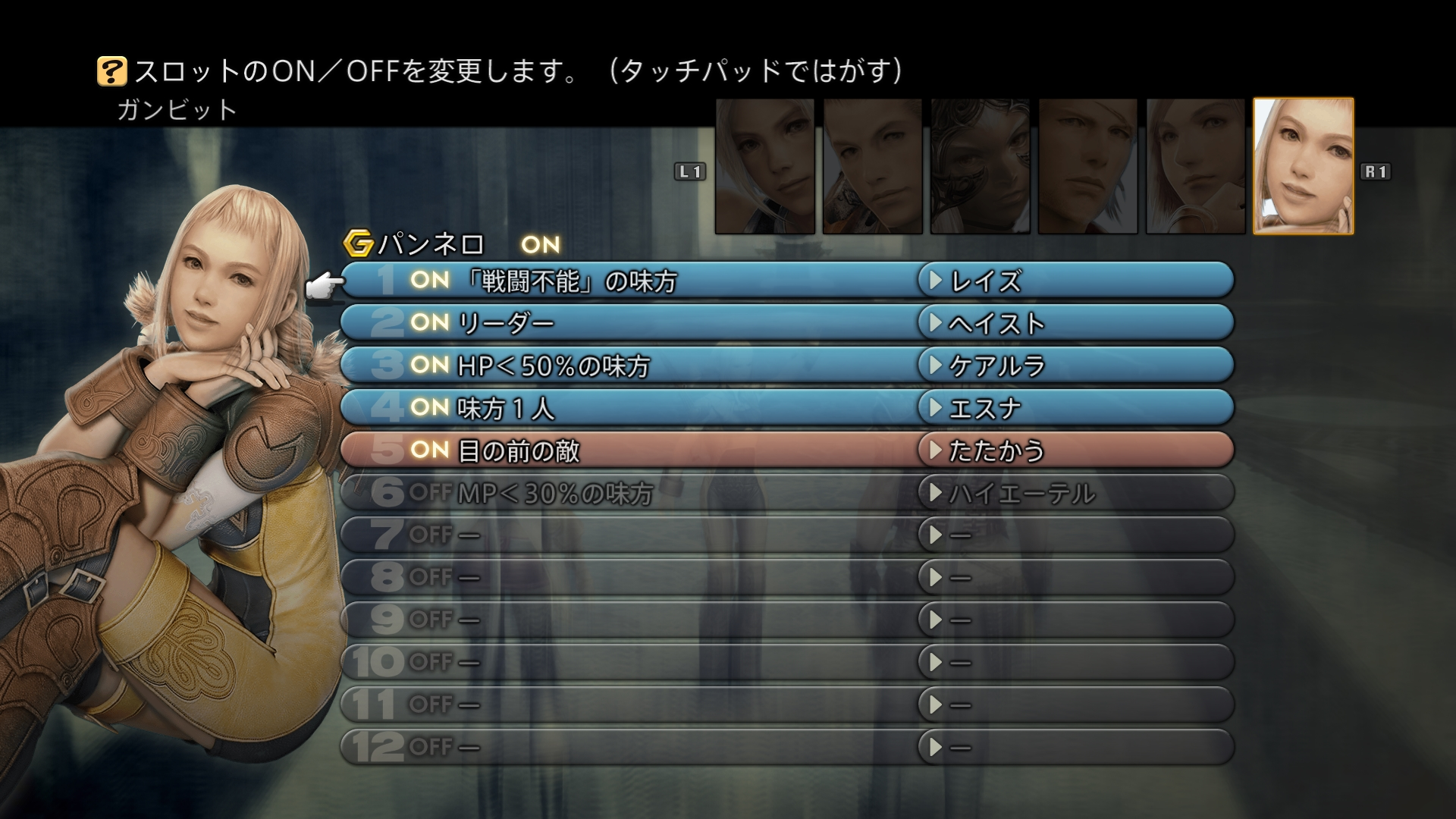 Aktuální vzhled Final Fantasy XII na screenshotech 144651