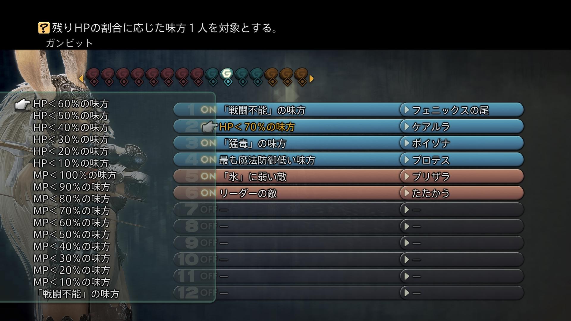 Aktuální vzhled Final Fantasy XII na screenshotech 144652