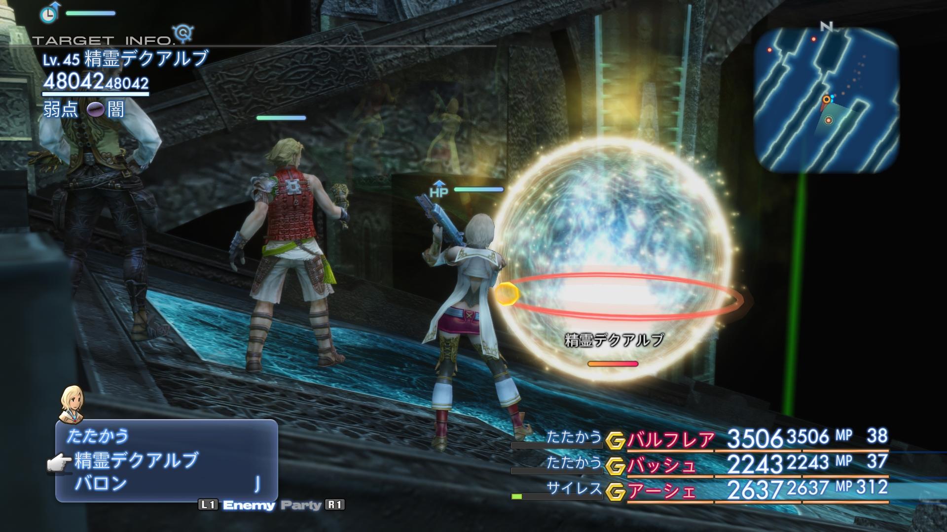 Aktuální vzhled Final Fantasy XII na screenshotech 144655