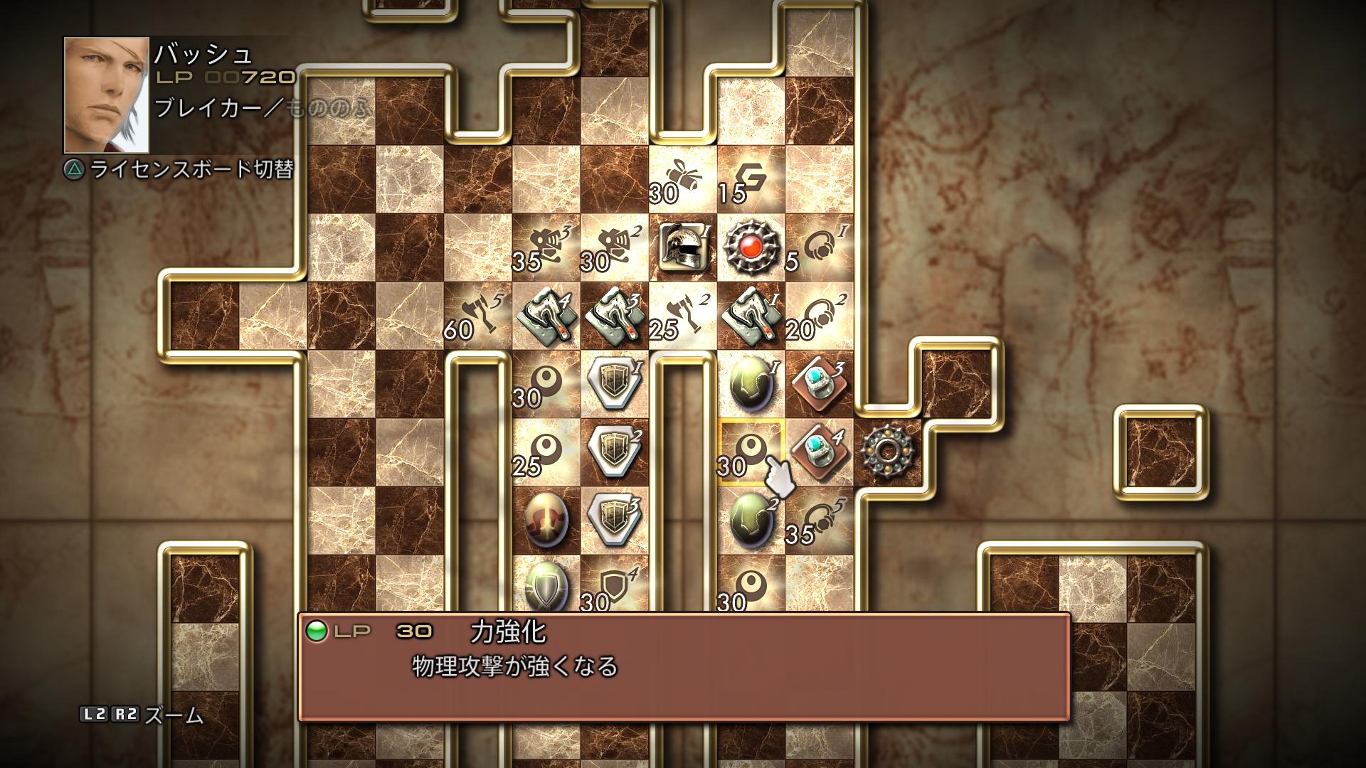Aktuální vzhled Final Fantasy XII na screenshotech 144656