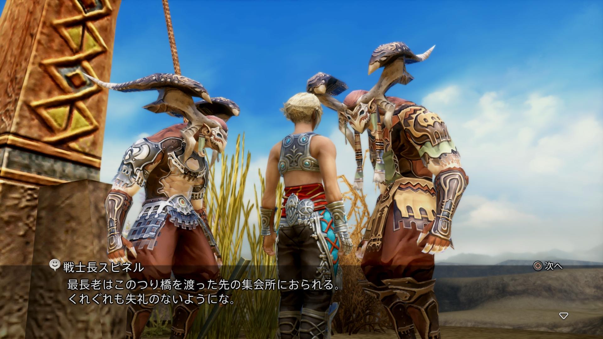 Aktuální vzhled Final Fantasy XII na screenshotech 144672