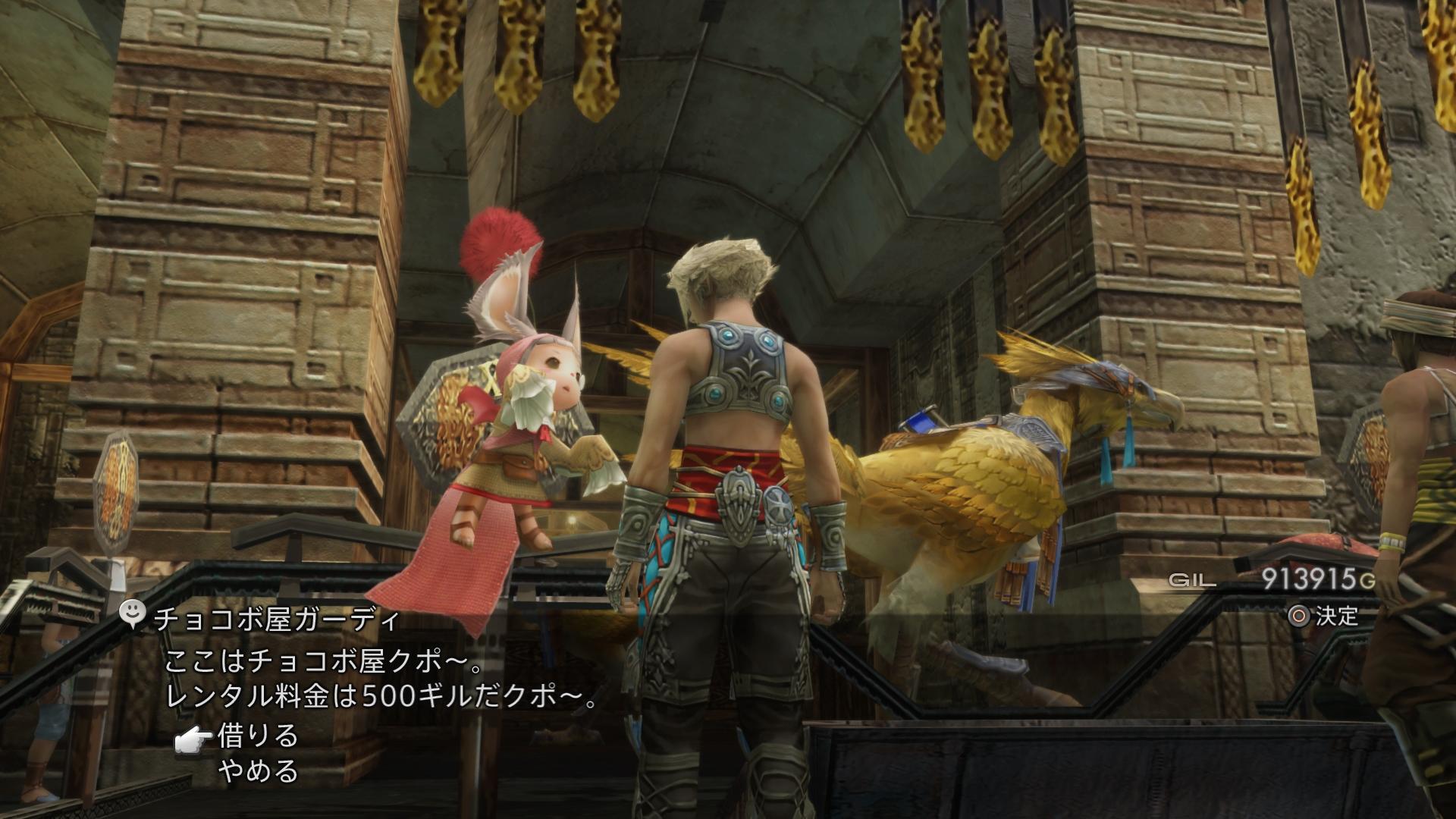 Aktuální vzhled Final Fantasy XII na screenshotech 144675