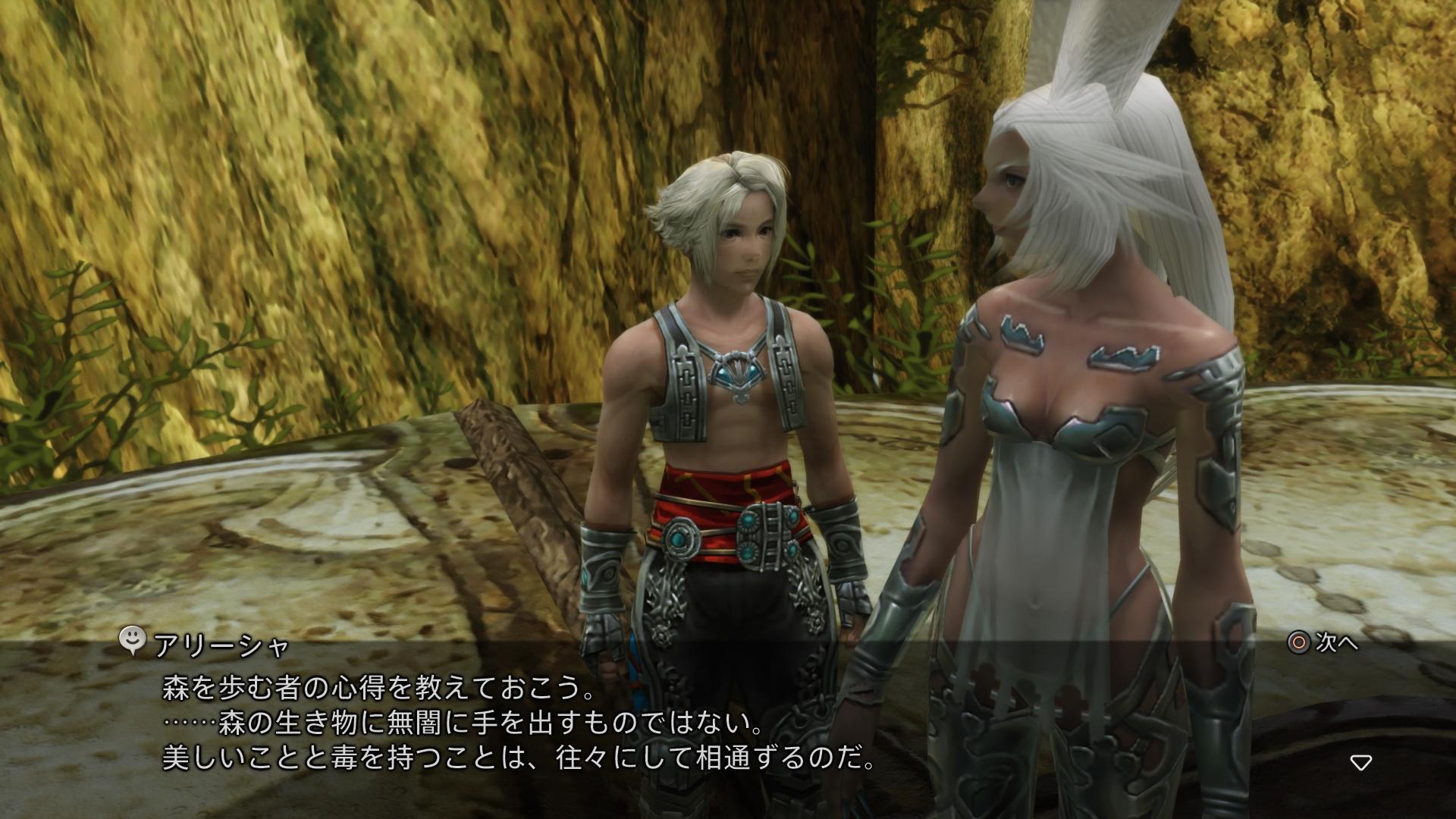 Aktuální vzhled Final Fantasy XII na screenshotech 144676