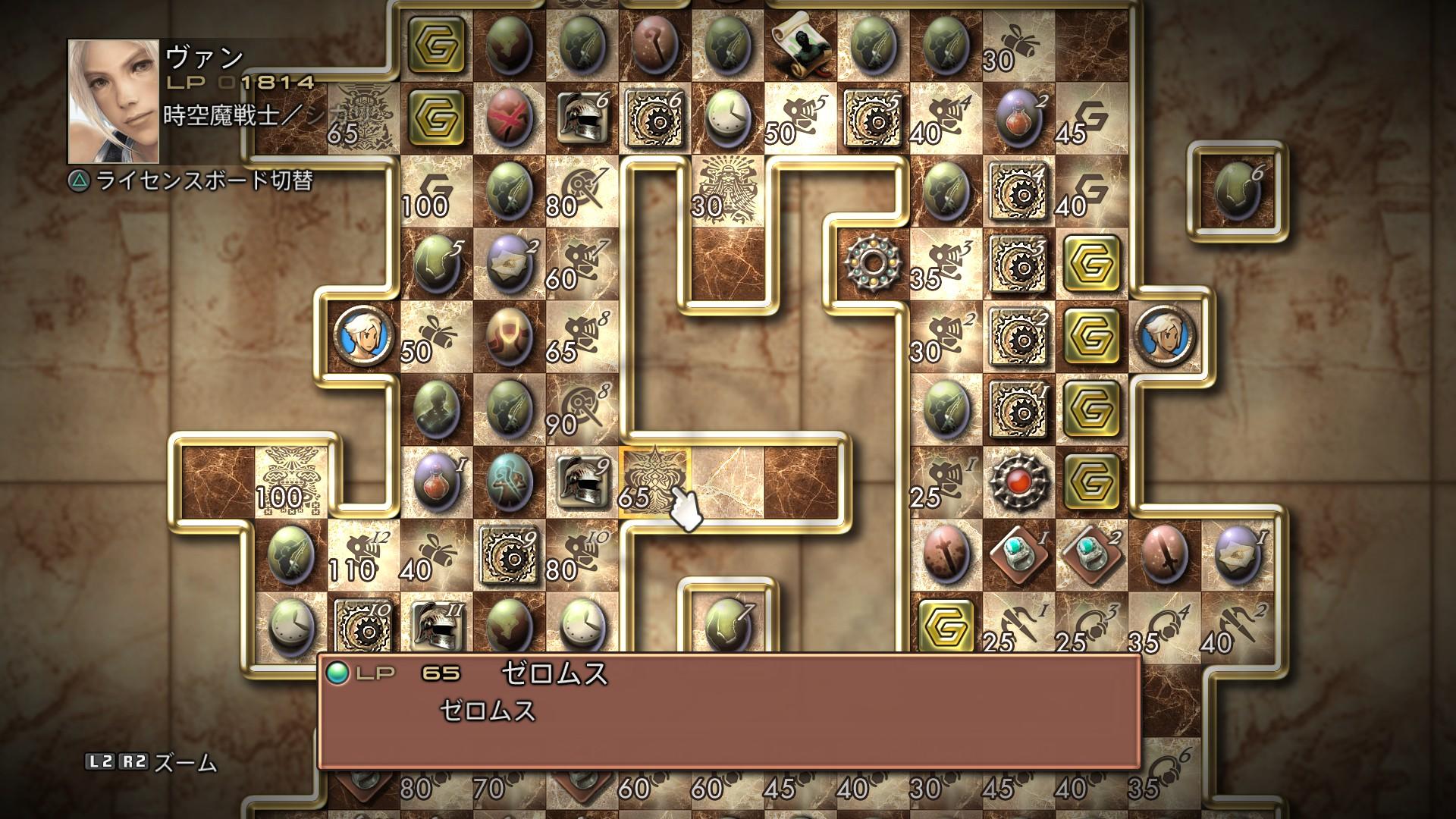 Lov, klany a nepřátelé z Final Fantasy XII: The Zodiac Age na screenshotech 146289