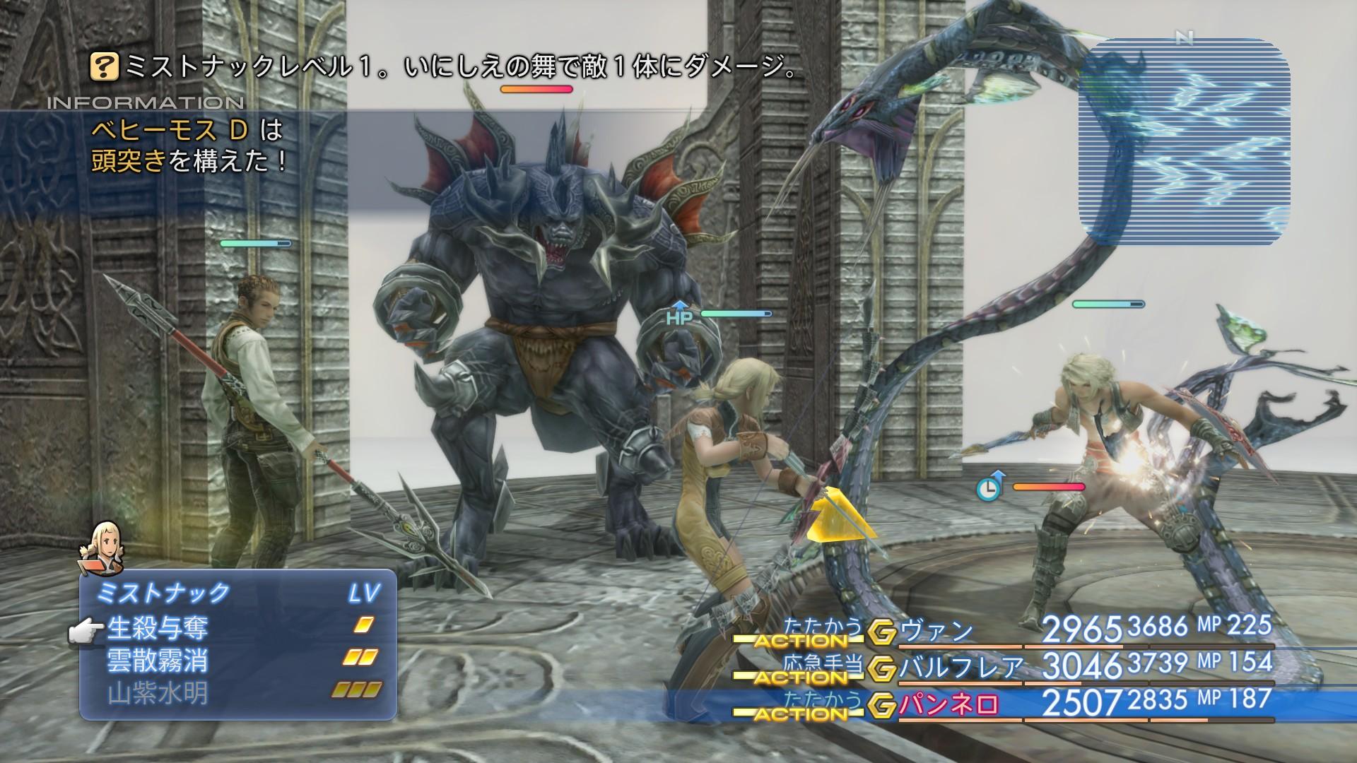 Lov, klany a nepřátelé z Final Fantasy XII: The Zodiac Age na screenshotech 146295