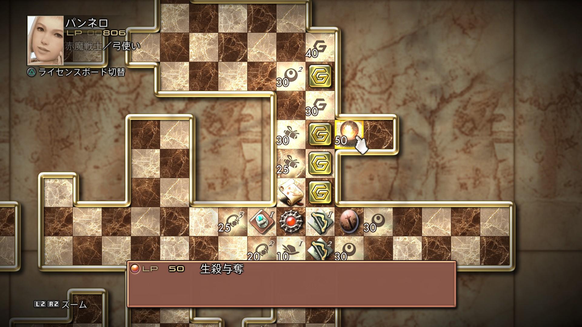 Lov, klany a nepřátelé z Final Fantasy XII: The Zodiac Age na screenshotech 146296