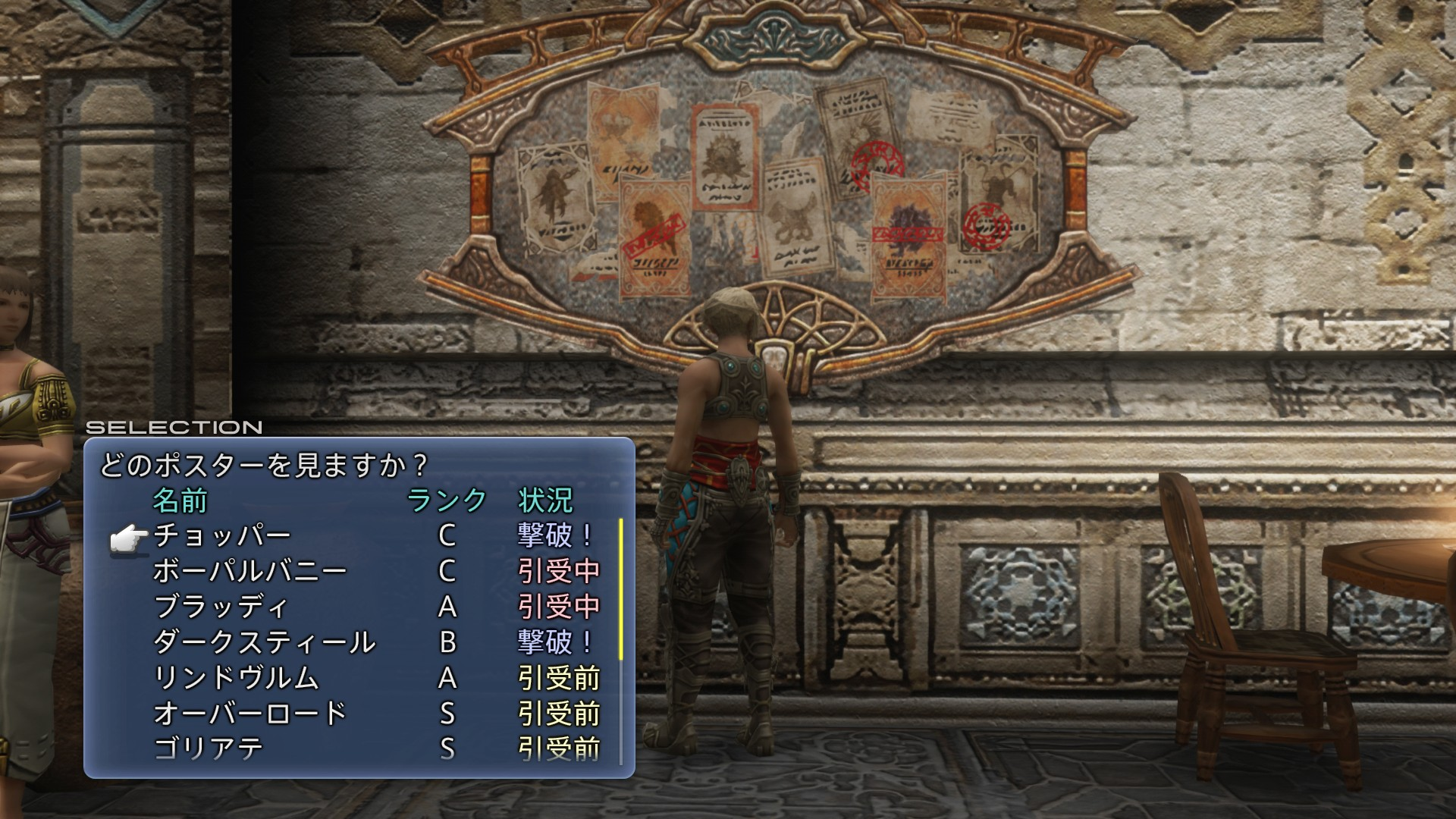 Lov, klany a nepřátelé z Final Fantasy XII: The Zodiac Age na screenshotech 146304