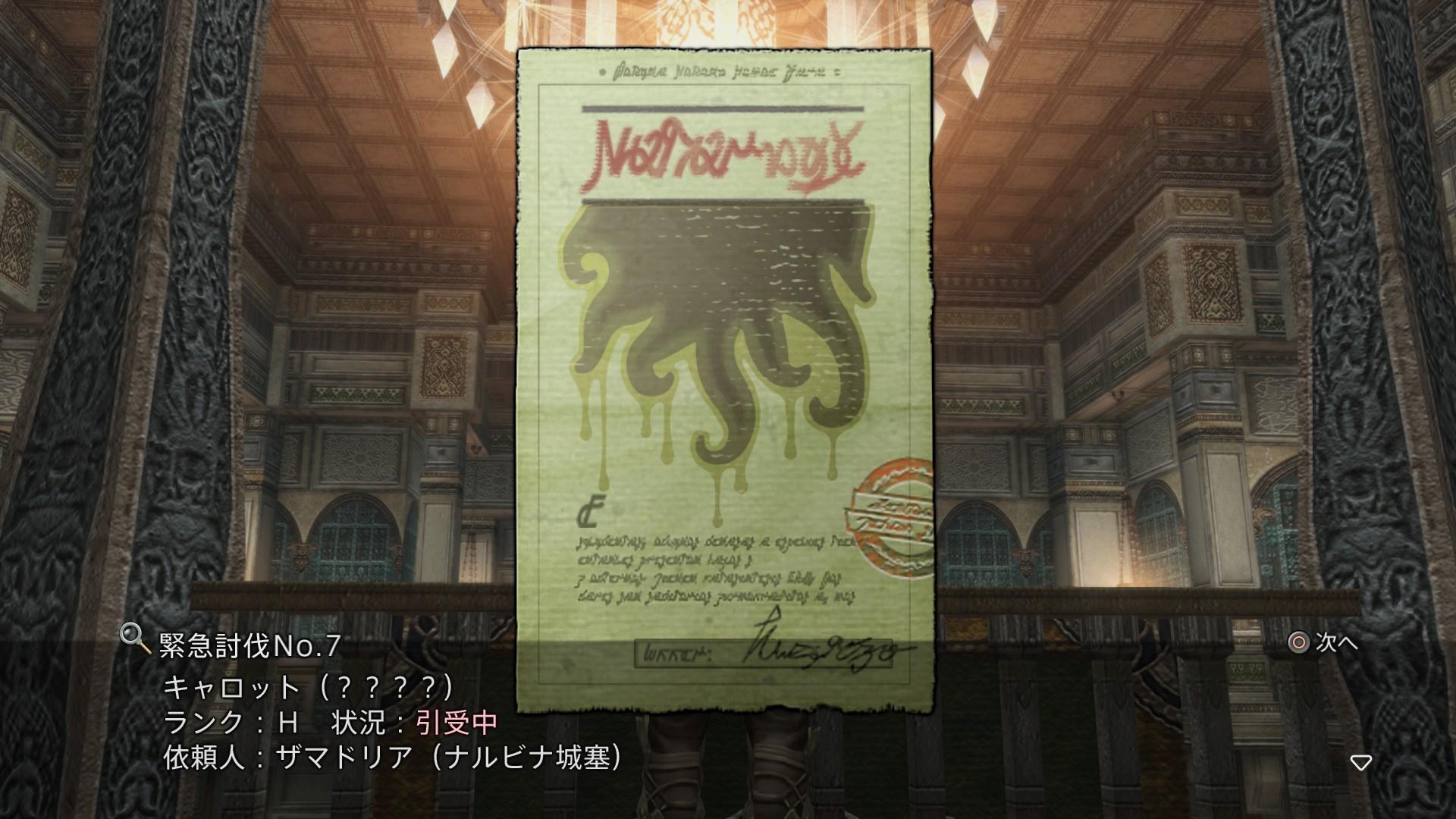 Lov, klany a nepřátelé z Final Fantasy XII: The Zodiac Age na screenshotech 146310
