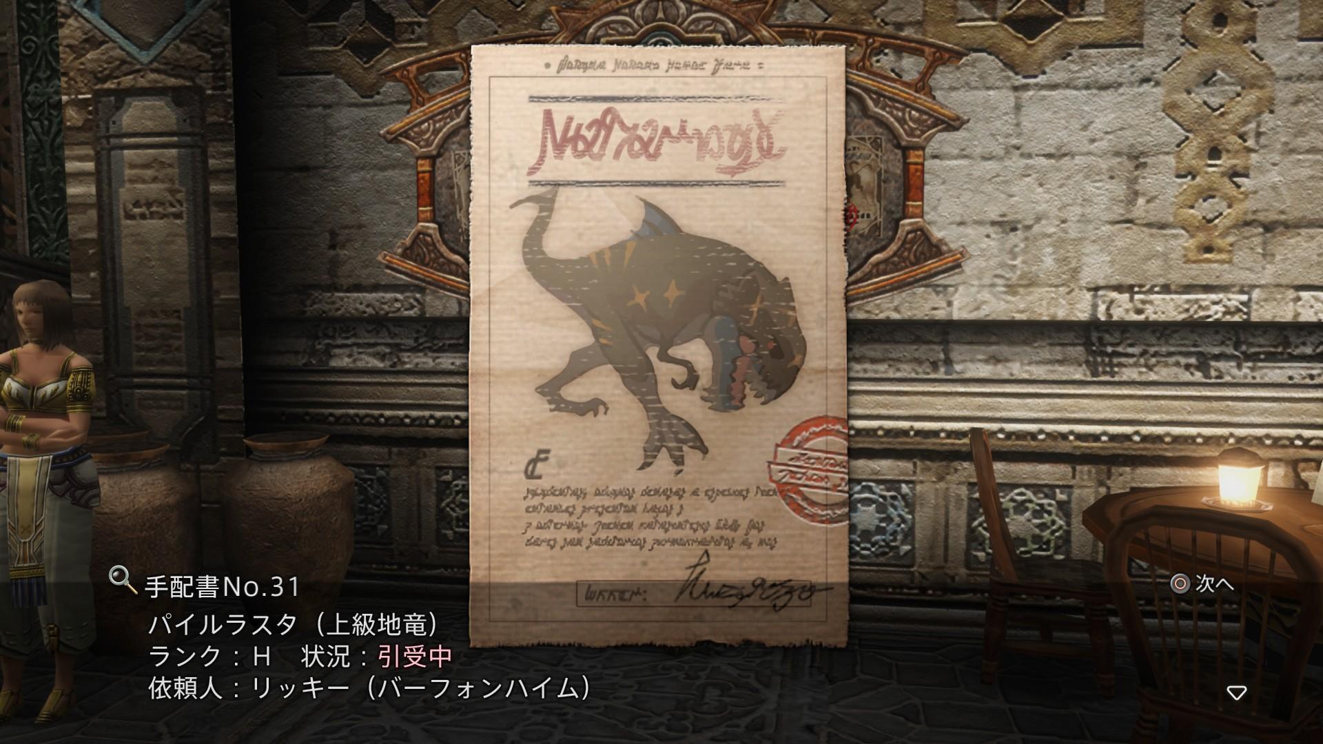Lov, klany a nepřátelé z Final Fantasy XII: The Zodiac Age na screenshotech 146312