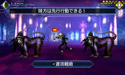 Shin Megami Tensei: Strange Journey Redux v pořádném traileru 147036