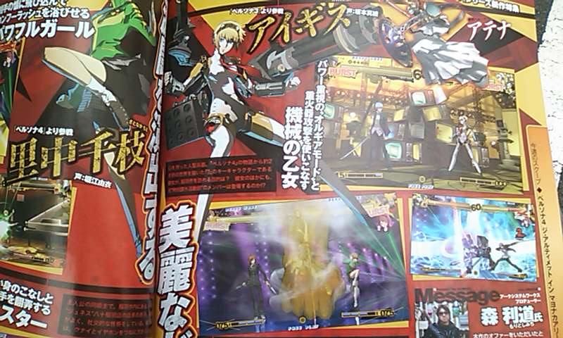 Oznámena Persona 5 a Persona 4 pro PSV 50604