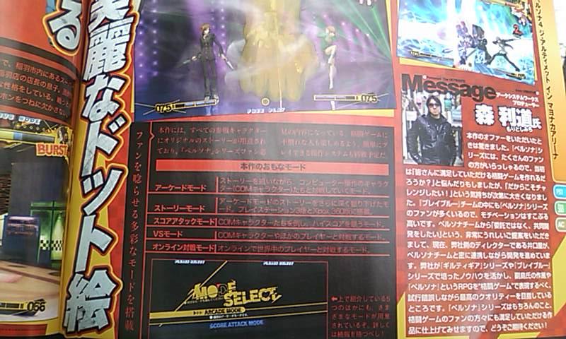 Oznámena Persona 5 a Persona 4 pro PSV 50605