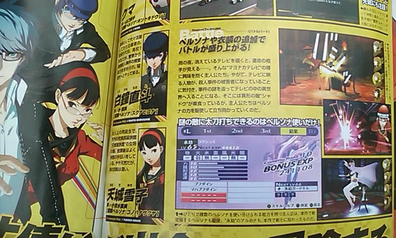 Oznámena Persona 5 a Persona 4 pro PSV 50609