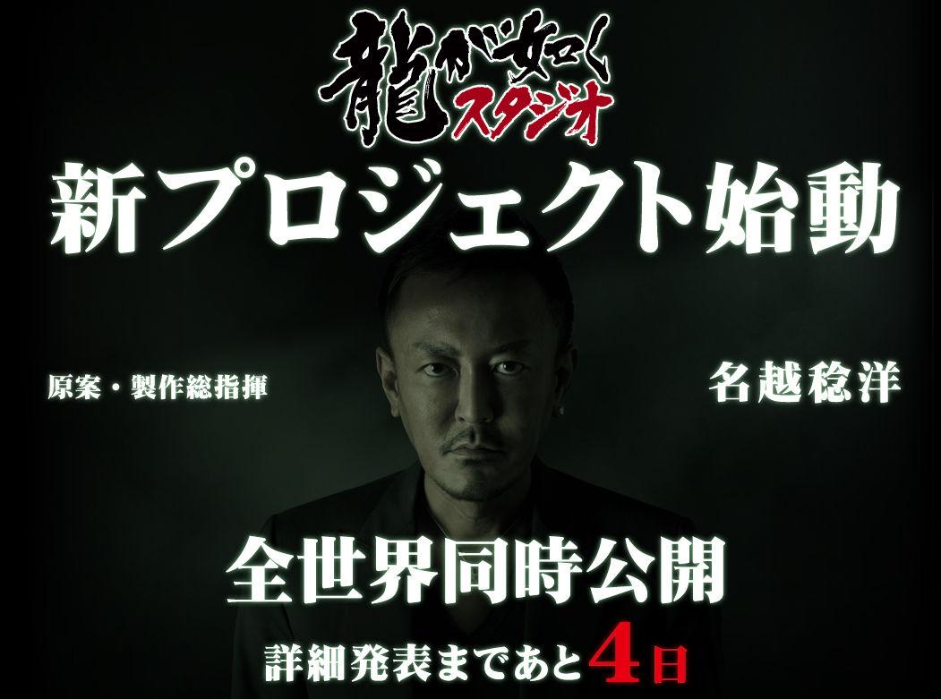Nagoshi odhaluje Project A, že by Yakuza 5? 57745