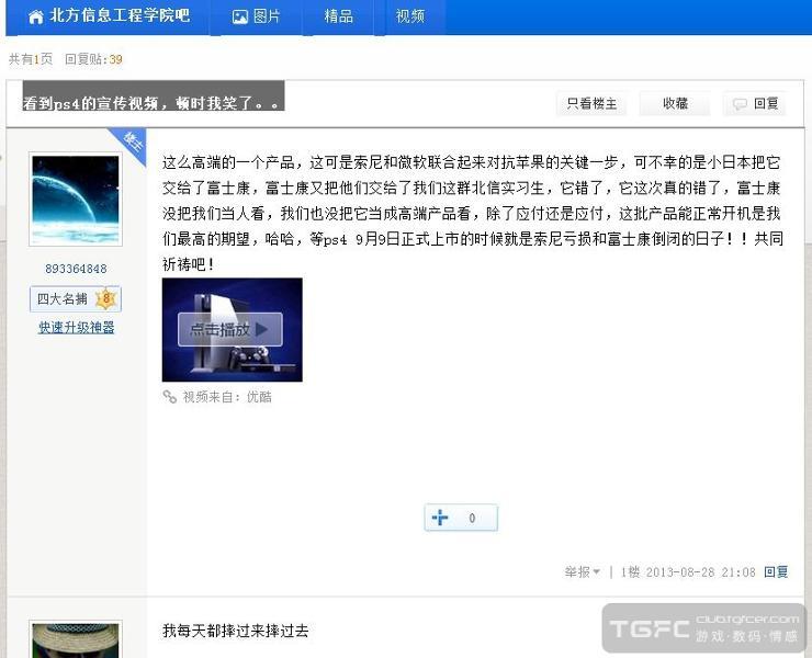 Dělníci v čínském Foxconnu prý sabotovali výrobu PS4 90069
