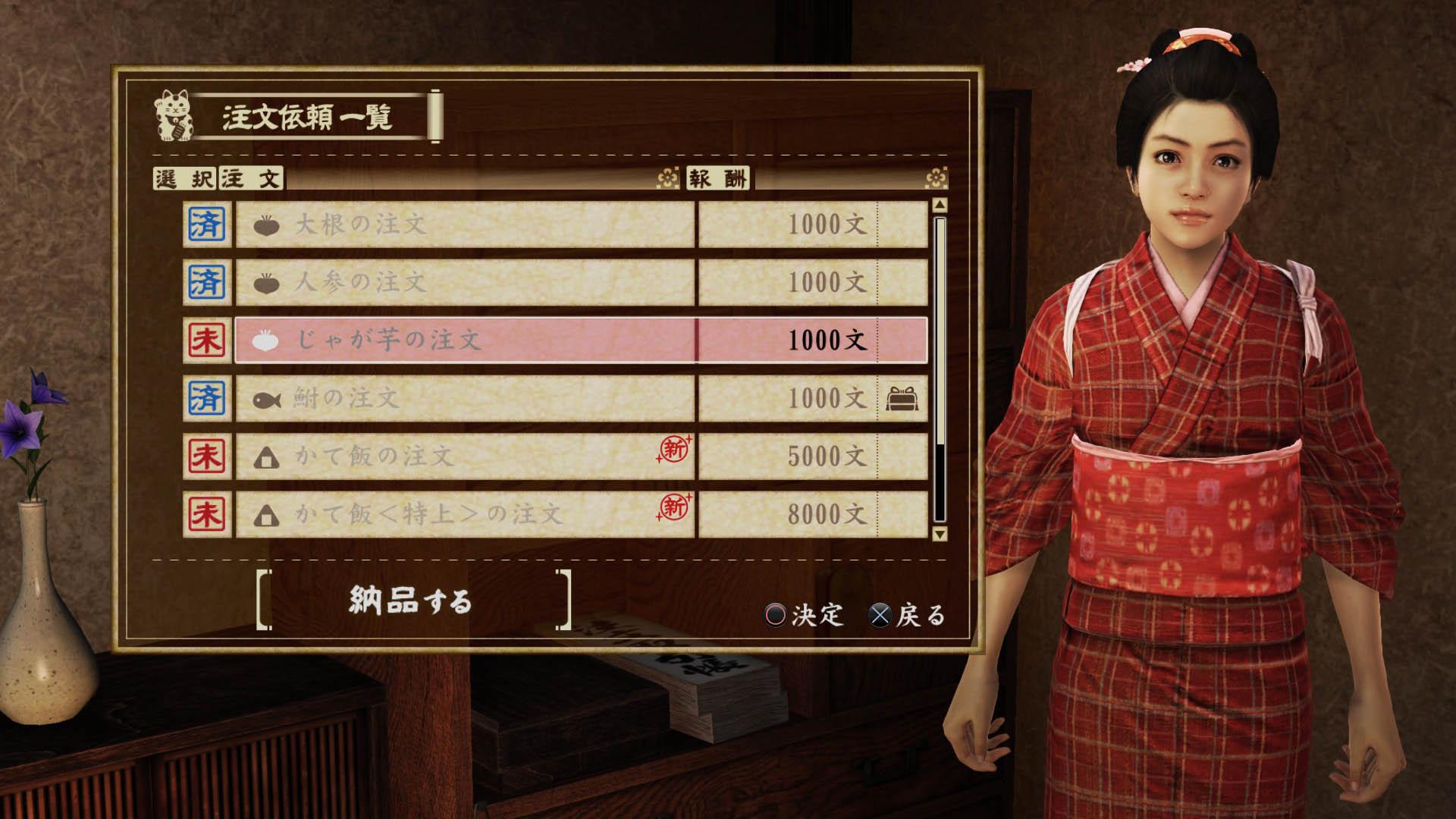 Yakuza: Ishin ukazuje netypické možnosti 90464