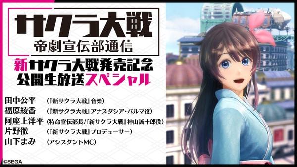 JP scéna: trailery na OP: Pirate Warriors 4 nebo Fairy Tail Project Sakura Wars Live Stream 12 04 19