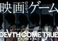 Dočkáme se hraného traileru Death Come True? dead come true 07