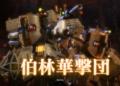 Sakura Wars v combat traileru nebo betatest Blue Protocolu Sakura Wars 2020 03 27 20 006