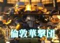 Sakura Wars v combat traileru nebo betatest Blue Protocolu Sakura Wars 2020 03 27 20 007