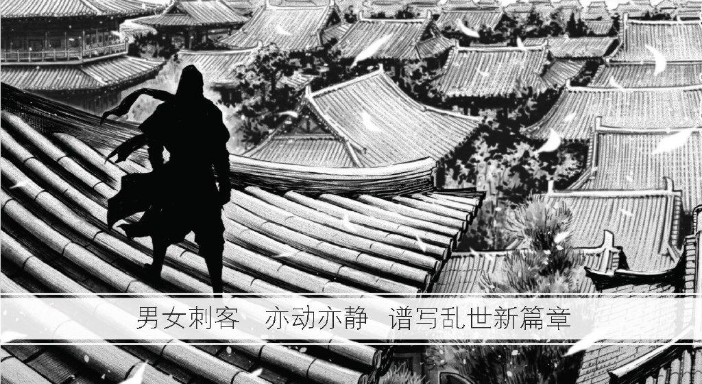 Nový Assassin's Creed komiks zasazen do Číny EeGXnrSXYAMvZAs