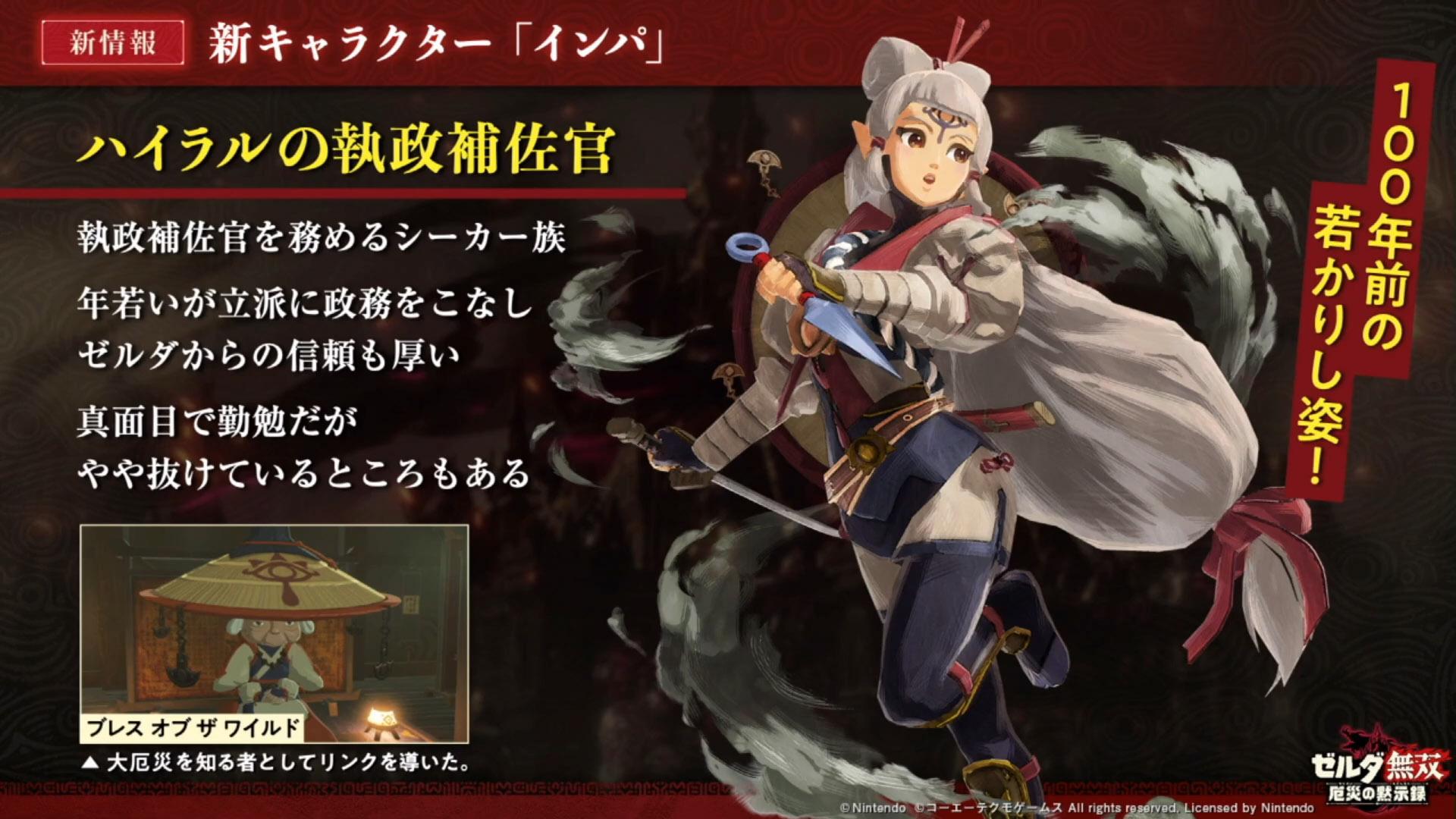 Tokyo Game Show: novinky v Hyrule Warriors: Age of Calamity Hyrule Warriors Age of Calamity PV 09 26 20 Impa