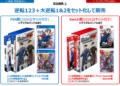 Masivní únik přinesl informace ohledně projektů Capcomu DGS3