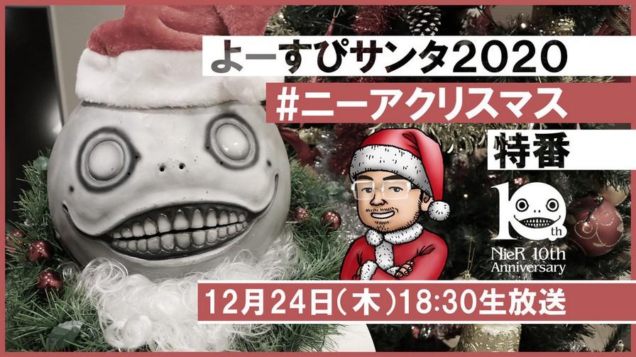 Přehled novinek z Japonska z 51. týdne NieR Christmas Special Live Stream Siliconera