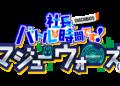 Přehled novinek z Japonska ze 49. týdne Shachibato President Its Time for Battle Maju Wars 2020 12 01 20 006