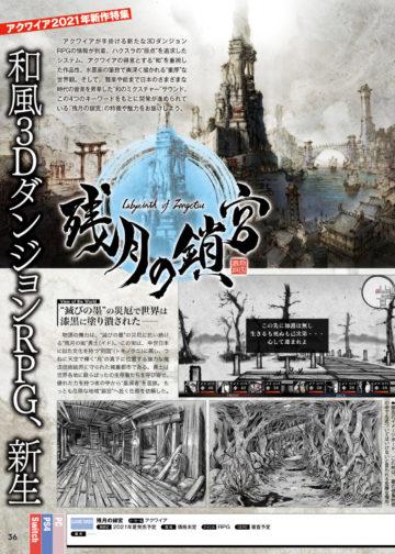 Přehled novinek z Japonska z 1. týdne Labyrinth of Zangetsu Fami Scan 01 06 21 001