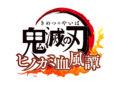 Přehled novinek z Japonska z 6. týdne Demon Slayer Kimetsu no Yaiba Hinokami Keppuutan 2021 02 07 21 001