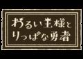 Přehled novinek z Japonska 8. týdne The Wicked King and the Noble Hero 2021 02 25 21 001