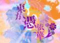 Přehled novinek z Japonska 7. týdne Touhou Hyouibana Antinomy of Common Flowers 2021 02 13 21 001