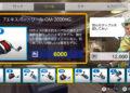 Přehled novinek z Japonska 9. týdne Fishing Fighters 2021 03 03 21 006