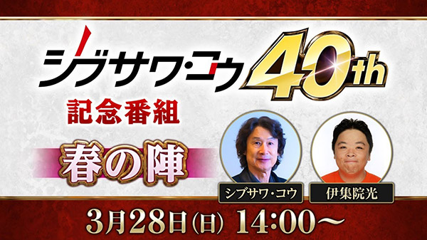 Přehled novinek z Japonska 12. týdne Kou Shibusawa 03 22 21