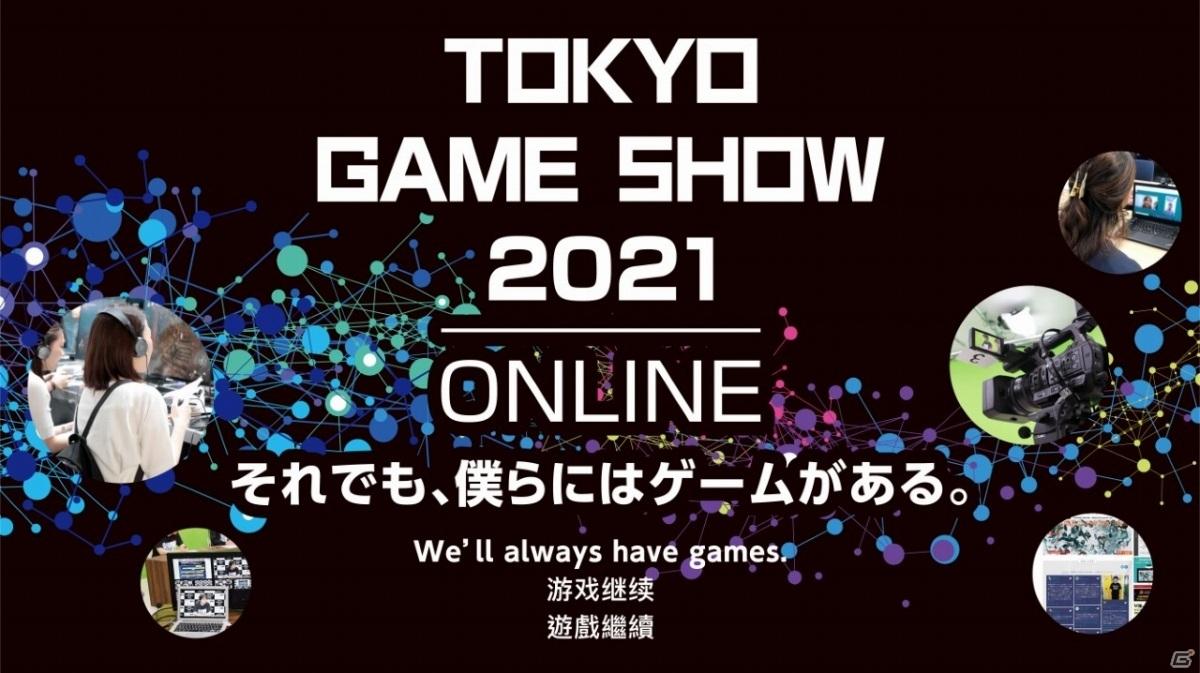 Letošní Tokyo Game Show bude pouze online tokyoshowgame