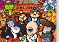 Přehled novinek z Japonska 15. týdne Moshikashite Obake no Shatekiya for Nintendo Switch 2021 04 14 21 002