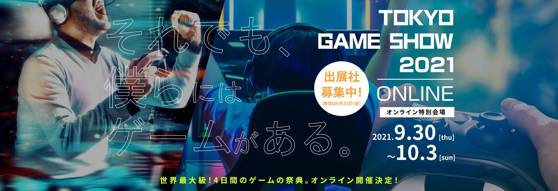 Přehled novinek z Japonska 13. týdne TGS2021