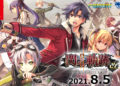 Přehled novinek z Japonska 15. týdne ToCS Switch 04 14 21 002